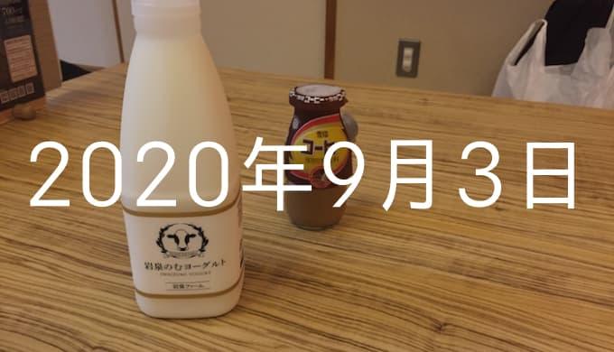 岩泉のむヨーグルト720mlを20分で飲み干した【9月3日の日記】