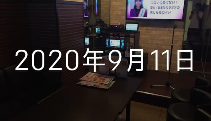 カラオケステージルーム超歌いやすかった【9月11日の日記】