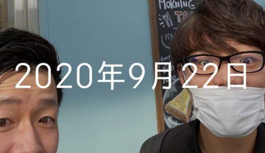 友人と猿田彦でもくもく会した!【2020年9月22日の日記】