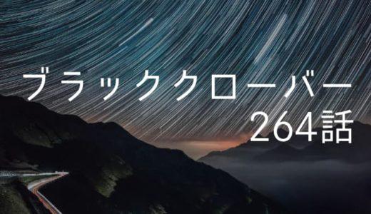 ブラッククローバー ネタバレ感想最新話264話【ノエルが目を覚まし現れたパトリたちエルフ!】