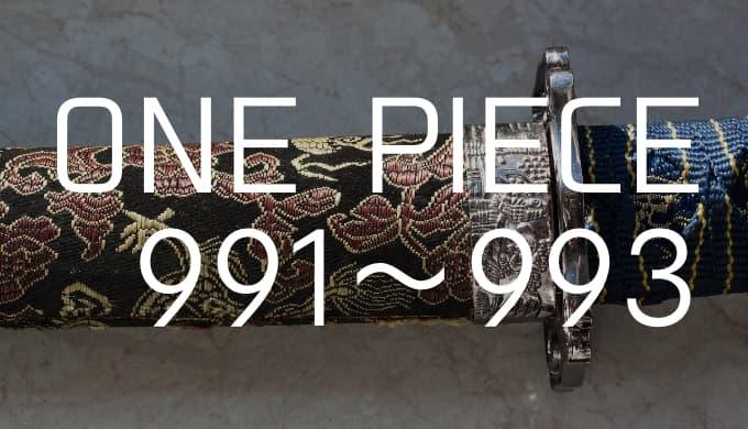 ワンピース ネタバレ感想 最新話991〜993話【おでん二刀流でカイドウを追い詰める赤鞘九人男】