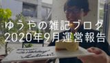 【雑記ブログ運営報告】11ヶ月目の記事数・アクセス数・収益を公開!(2020年9月分)