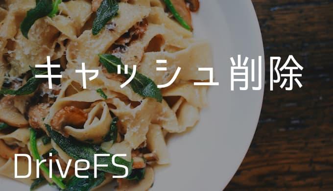 【Googleドライブファイルストリーム】キャッシュ削除方法