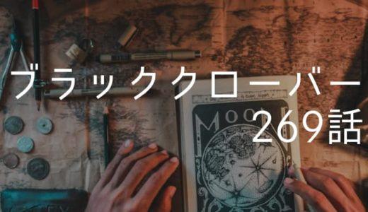 ブラッククローバー ネタバレ感想最新話269話【アスタが悪魔・リーベを圧倒!】