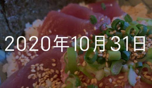 魚酒場汐◯さんの昼ランチお手頃で絶品【2020年10月31日の日記】