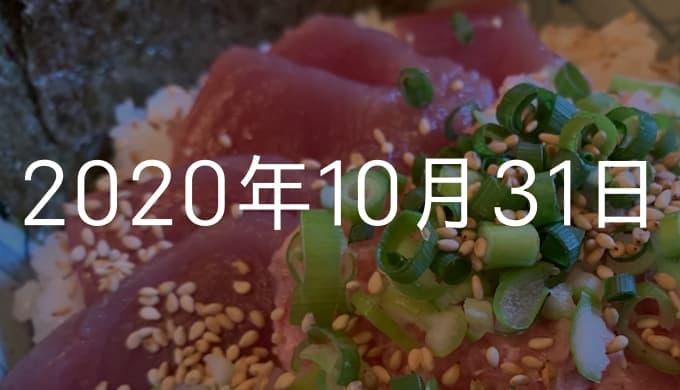 魚酒場汐◯さんの昼ランチお手頃で絶品【10月31日の日記】