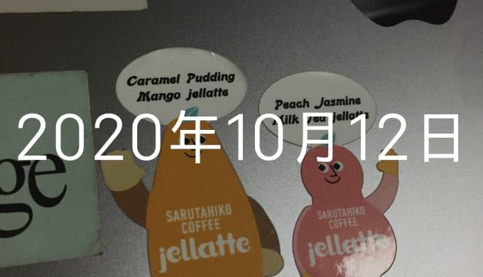 ジェラッテのシール2枚目をPCに貼った【10月12日の日記】