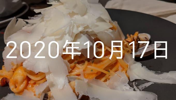 ブログ開設1年記念日に横浜を満喫【10月17日の日記】