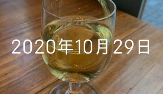 猿田彦珈琲の白ワインを初めて飲んだ【2020年10月29日の日記】