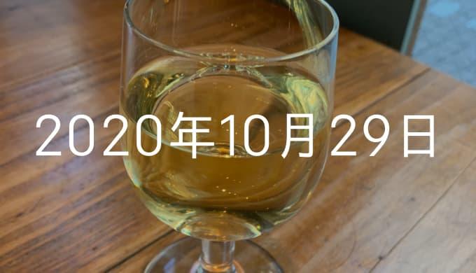 猿田彦珈琲の白ワインを初めて飲んだ【10月29日の日記】