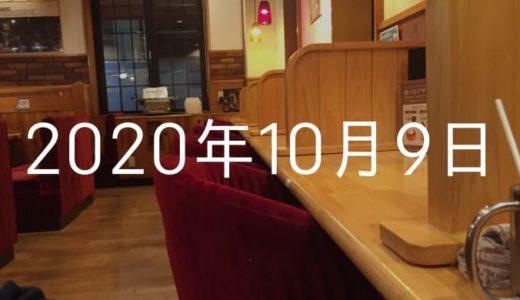 朝よりも夜コメダ【10月9日の日記】