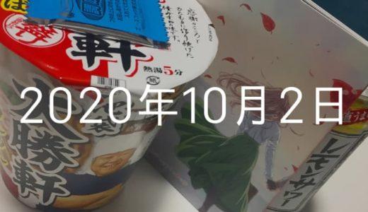 カフェでWikipediaに寄付したおばあちゃんに遭遇した【10月2日の日記】