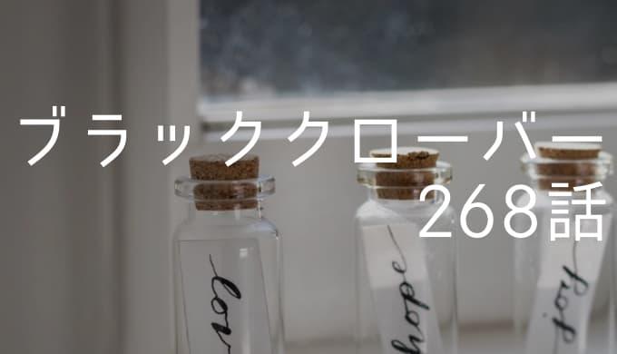 ブラッククローバー ネタバレ感想最新話268話【リチタと悪魔・リーベの物語】