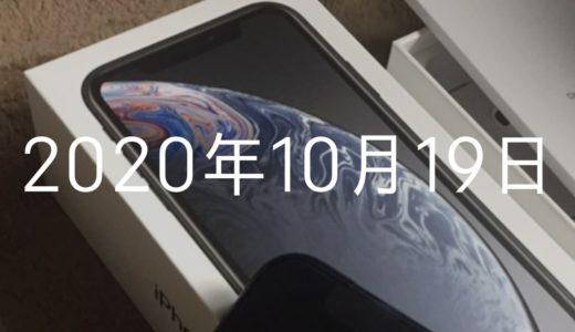 ホームボタンの無い生活、始まる【10月19日の日記】