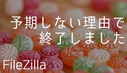 FileZillaが「予期しない理由で終了した」ときの対処法