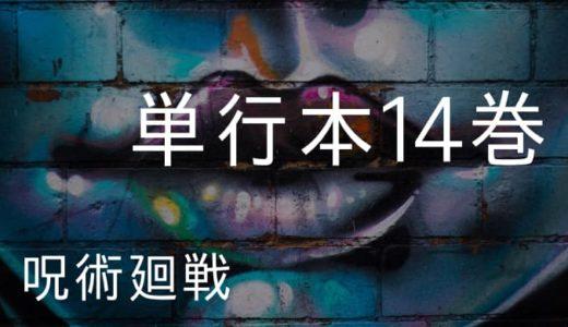 『呪術廻戦』14巻ネタバレ!超重要ポイント12個紹介