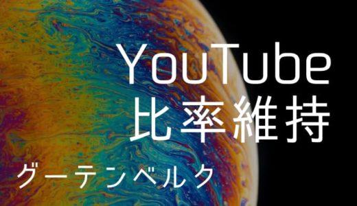 【コピペOK】グーテンベルクでYouTubeの比率を維持する方法
