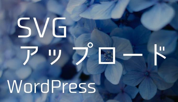 【WordPress】SVGをアップロード可能にするプラグイン