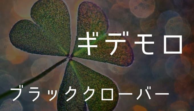 ギデモロ【ブラッククローバー】