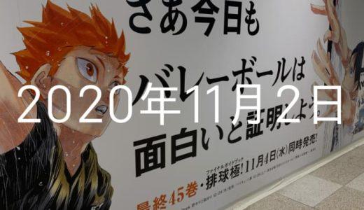 ちょい飲み食事会@七色てまりうた【11月2日の日記】
