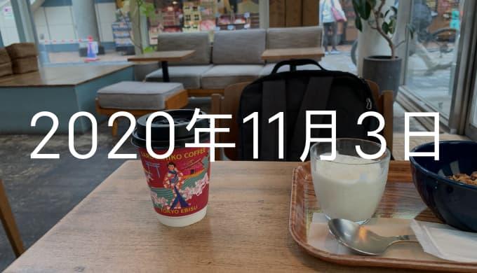二日酔いに打ち勝った日【11月3日の日記】