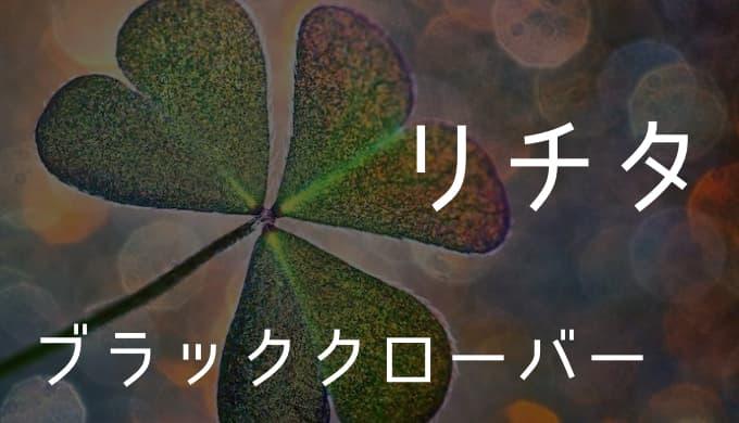 リチタ【ブラッククローバー】