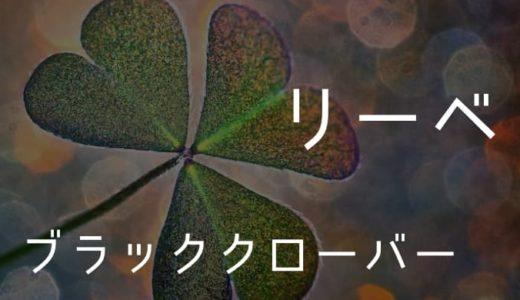 リーベ【ブラッククローバー】