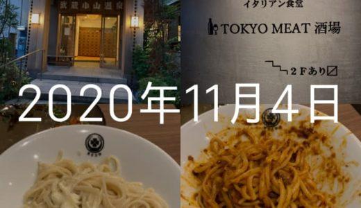 サウナと「日本一おいしいミートソース」in武蔵小山【11月4日の日記】