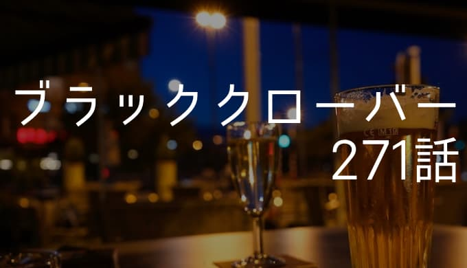 ブラッククローバー ネタバレ感想最新話271話【悪魔同化×ギデモロで影分身の術!】