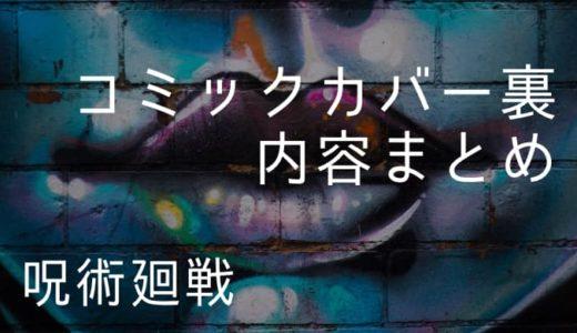 『呪術廻戦』じゅじゅさんぽ!コミックカバー裏の内容まとめ