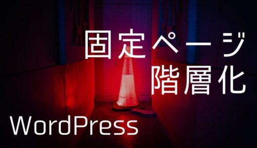 【WordPress】固定ページを階層化する方法