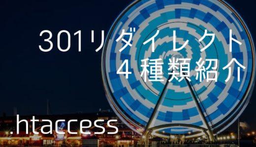 【301リダイレクト】.htaccessでの書き方