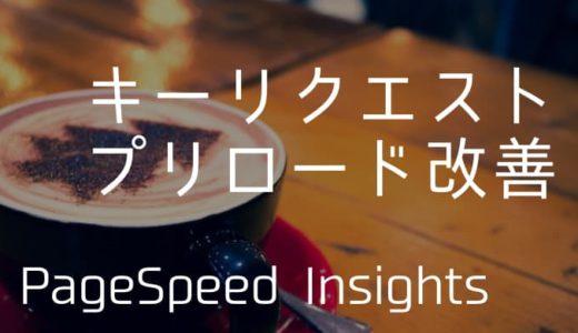 キーリクエストのプリロード改善方法【PageSpeed Insights】