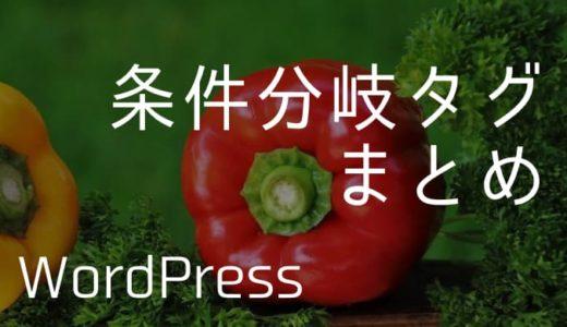 WordPress条件分岐タグまとめ
