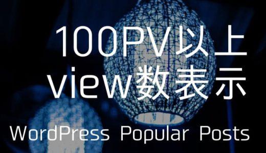 WordPress Popular Postsで100PV以上のときにview数を表示させる方法