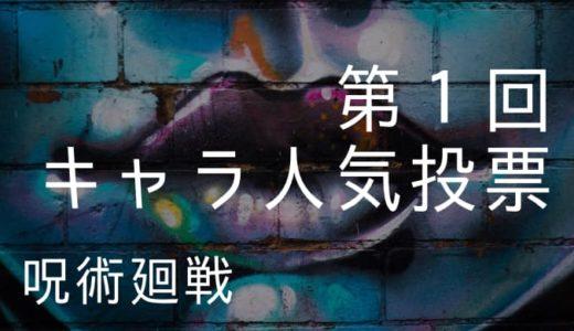 『呪術廻戦』第1回キャラクター人気投票結果まとめ!五条悟は何位?