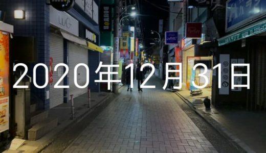 去年に引き続き最後の日はルームメイトとカラオケ!【2020年12月31日の日記】