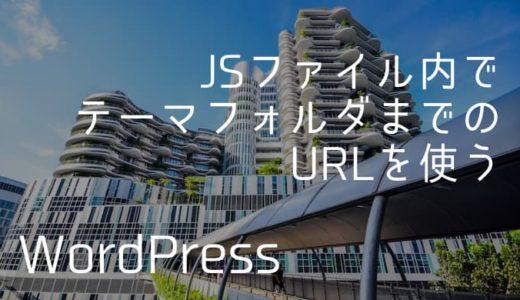 【WordPress】JSファイル内でテーマフォルダまでのURLを使う方法