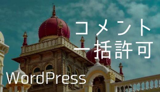 【WordPress】公開済み記事に一括でコメント機能を許可する方法