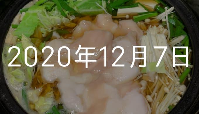モツ鍋の画像