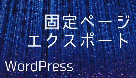 【WordPress】固定ページをエクスポートする方法