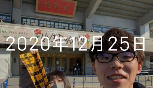 妹と初フタカラからのUVERworldクリスマスライブ参戦!【2020年12月25日の日記】