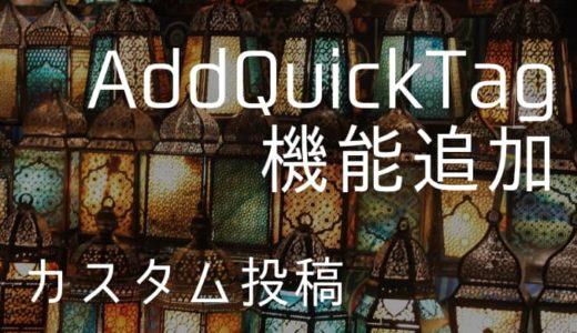 カスタム投稿タイプにAddQuickTagの機能を追加する方法