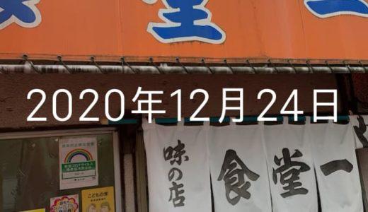 ユニクロのパジャマ購入した静かなクリスマス【2020年12月24日の日記】