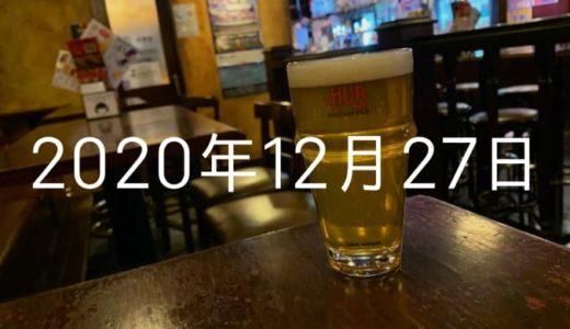 HUBで天皇杯準決勝観戦【2020年12月27日の日記】