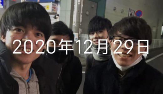 読売ランド前の友人宅で鍋パ忘年会【2020年12月29日の日記】