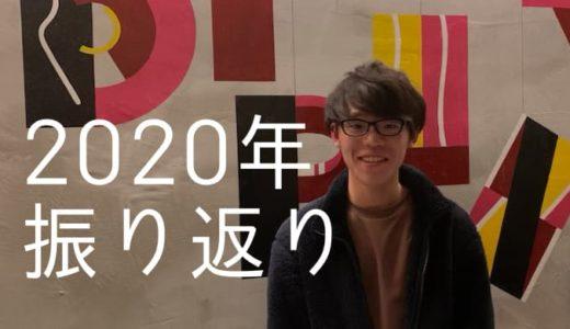 石森裕也の2020年振り返り【どん底からの大飛躍】