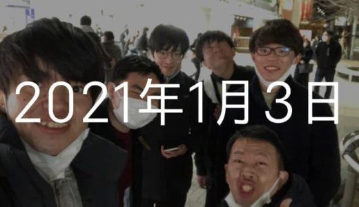 早大生祖父日記のTikToker のーなかくんと動画日記撮った【1月3日の日記】