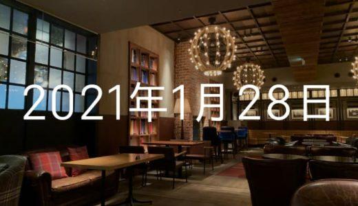 リビングルームカフェで昼飯【2021年1月28日の日記】
