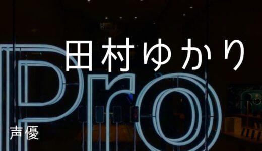 田村ゆかり(たむら〜)
